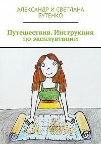 Александр Бутенко -Путешествия. Инструкция по эксплуатации