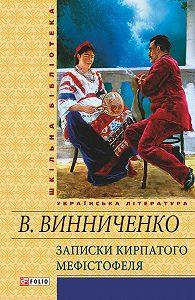Владимир Кириллович Винниченко - Записки Кирпатого Мефістотеля (збірник)