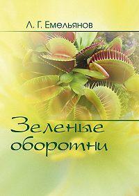 Леонид Емельянов - Зеленые оборотни. Рассказы охищных растениях