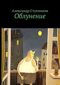 Александр Ступников -Облунение