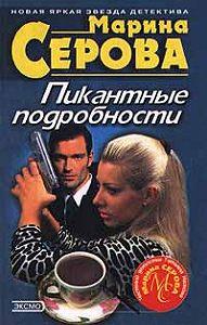 Марина Серова -Последний загул