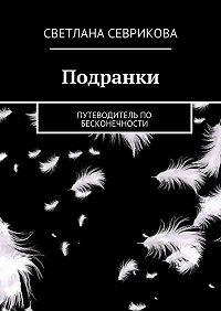 Светлана Севрикова -Подранки. путеводитель по бесконечности