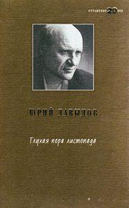 Юрий Владимирович Давыдов - Глухая пора листопада