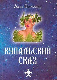 Лада Виольева -Купальский Сказ