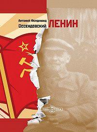 Антоний Оссендовский -Ленин