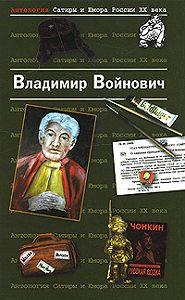 Владимир Войнович -Стихи на полях прозы