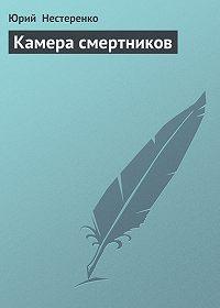 Юрий  Нестеренко -Камера смертников