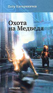 Петр Катериничев -Охота на медведя