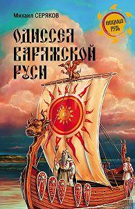 Михаил Серяков - Одиссея варяжской Руси