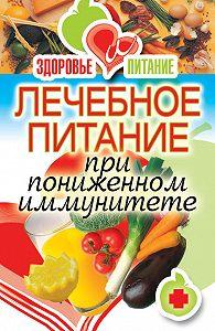 Ирина Зайцева -Лечебное питание при пониженном иммунитете