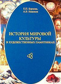 Е. П. Борзова -История мировой культуры в художественных памятниках
