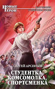 Сергей Арсеньев -Студентка, комсомолка, спортсменка