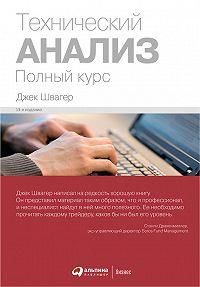 Джек Д. Швагер -Технический анализ: Полный курс