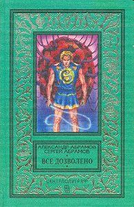 Сергей Абрамов -Все дозволено