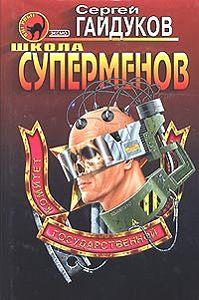Сергей Гайдуков -Школа суперменов