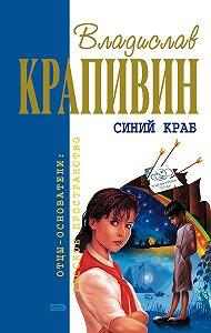 Владислав Крапивин -Синий краб