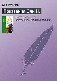 Кир Булычев - Показания Оли Н.