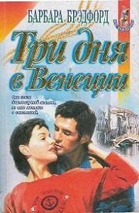 Барбара Брэдфорд - Три дня в Венеции