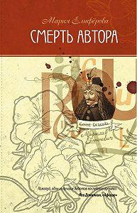 Мария Елифёрова -Смерть автора