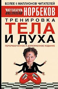 Мирзакарим Норбеков -Тренировка тела и духа