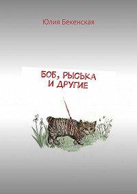 Юлия Бекенская -Боб, Рыська идругие