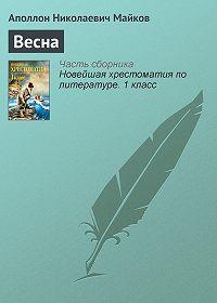 Аполлон Майков -Весна