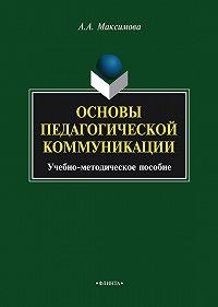 Анжелика Максимова -Основы педагогической коммуникации. Учебно-методическое пособие