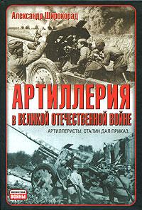 Александр Широкорад -Артиллерия в Великой Отечественной войне