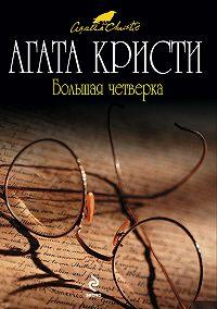 Агата Кристи -Большая четверка