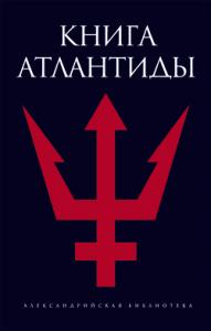 Святослав Романов - Книга Атлантиды