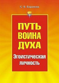 Светлана Васильевна Баранова - Путь Воина Духа.Том III. Эгоистическая личность