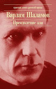Варлам Шаламов -Крест