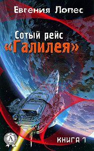 Евгения Лопес -Сотый рейс «Галилея» (книга 1)