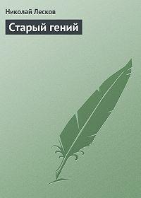 Николай Лесков -Старый гений