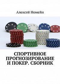 Алексей Номейн -Спортивное прогнозирование ипокер. Сборник