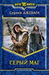 Сергей Джевага -Серый маг