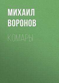 Михаил Воронов -Комары