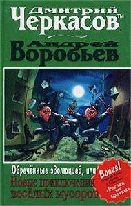 Андрей Воробьев -Обреченные эволюцией, или Новые приключения веселых мусоров