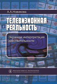 Анна Новикова -Телевизионная реальность. Экранная интерпретация действительности