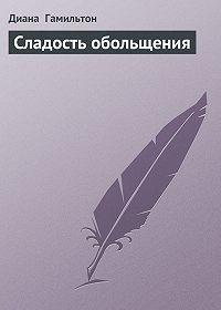 Диана Гамильтон - Сладость обольщения