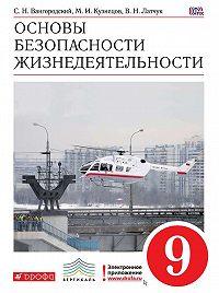Михаил Кузнецов -Основы безопасности жизнедеятельности.9 класс