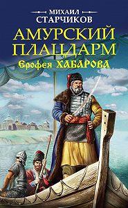 Михаил Старчиков -Амурский плацдарм Ерофея Хабарова