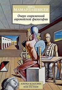 Мераб Мамардашвили -Очерк современной европейской философии