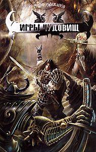 Тимур Рымжанов -Игры чудовищ