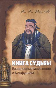 Алексей Александрович Маслов -Книга судьбы: ежедневные медитации с Конфуцием