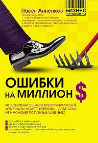 Павел Анненков -Ошибки на миллион долларов