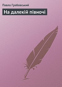 Павло Грабовський -На далекій півночі