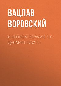 Вацлав Воровский -В кривом зеркале (10 декабря 1908 г.)