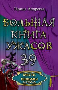 Ирина Андреева - Месть ведьмы