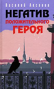 Василий П. Аксенов -Класс Америка